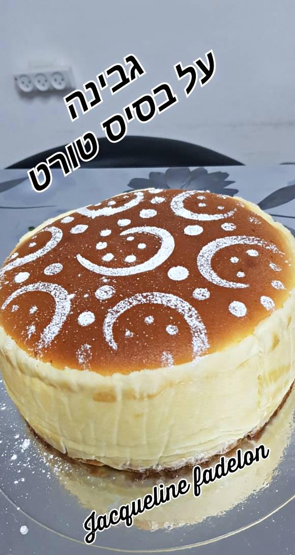 עוגת גבינה אפויה בסיר ג'חנון