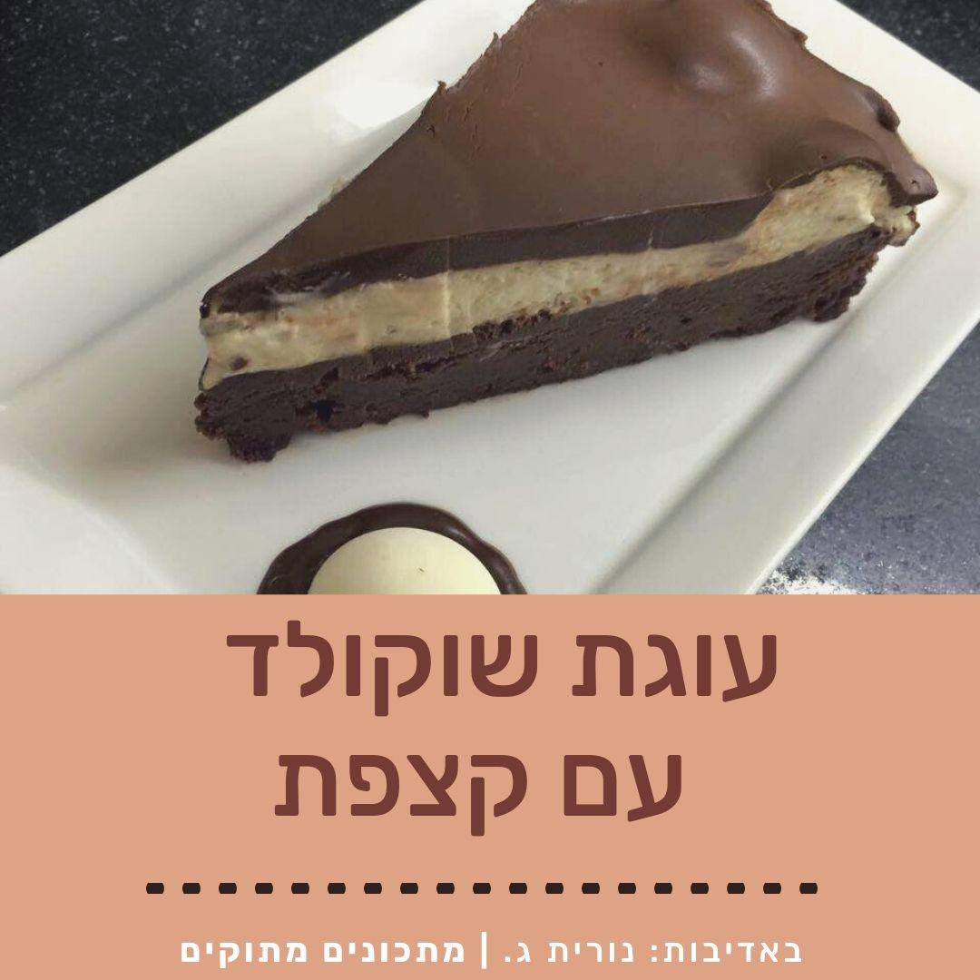 עוגתת שוקולד עם קצפת