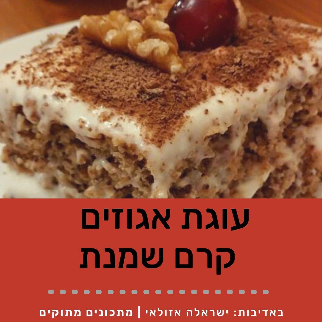 עוגת אגוזים לפסח עם קרם שמנת