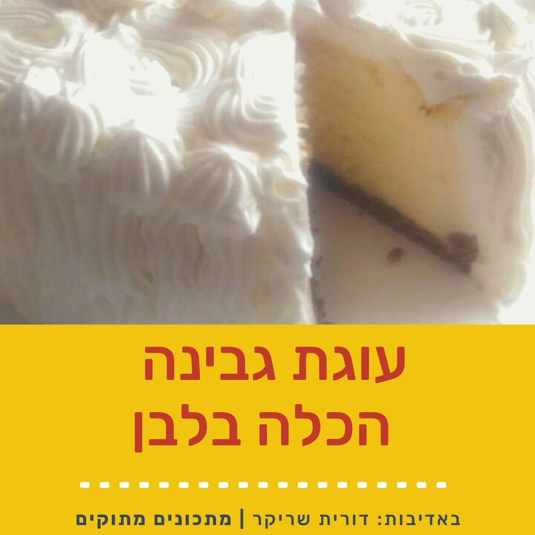 עוגת גבינה לפסח הכלה בלבן