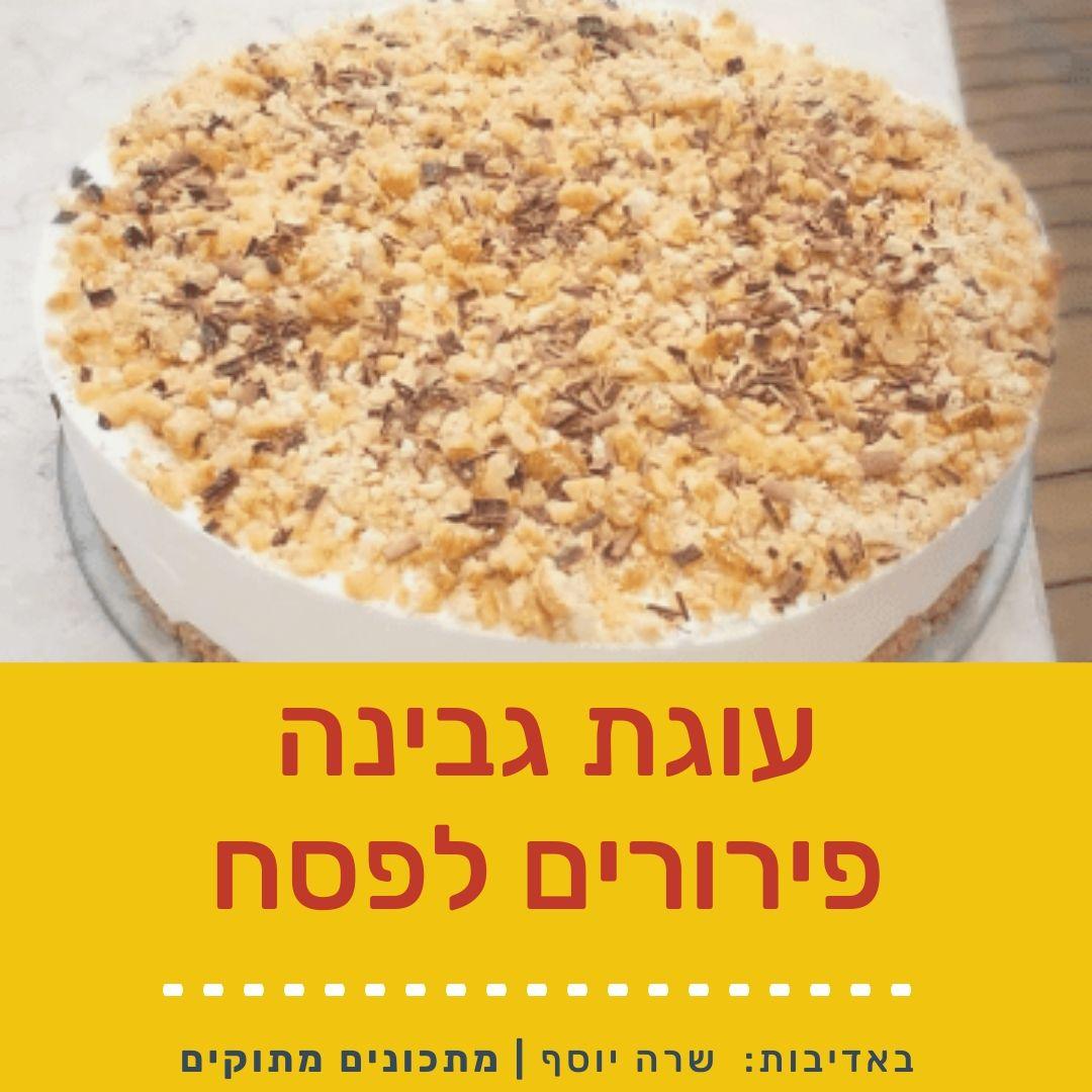 עוגת גבינה פירורים לפסח