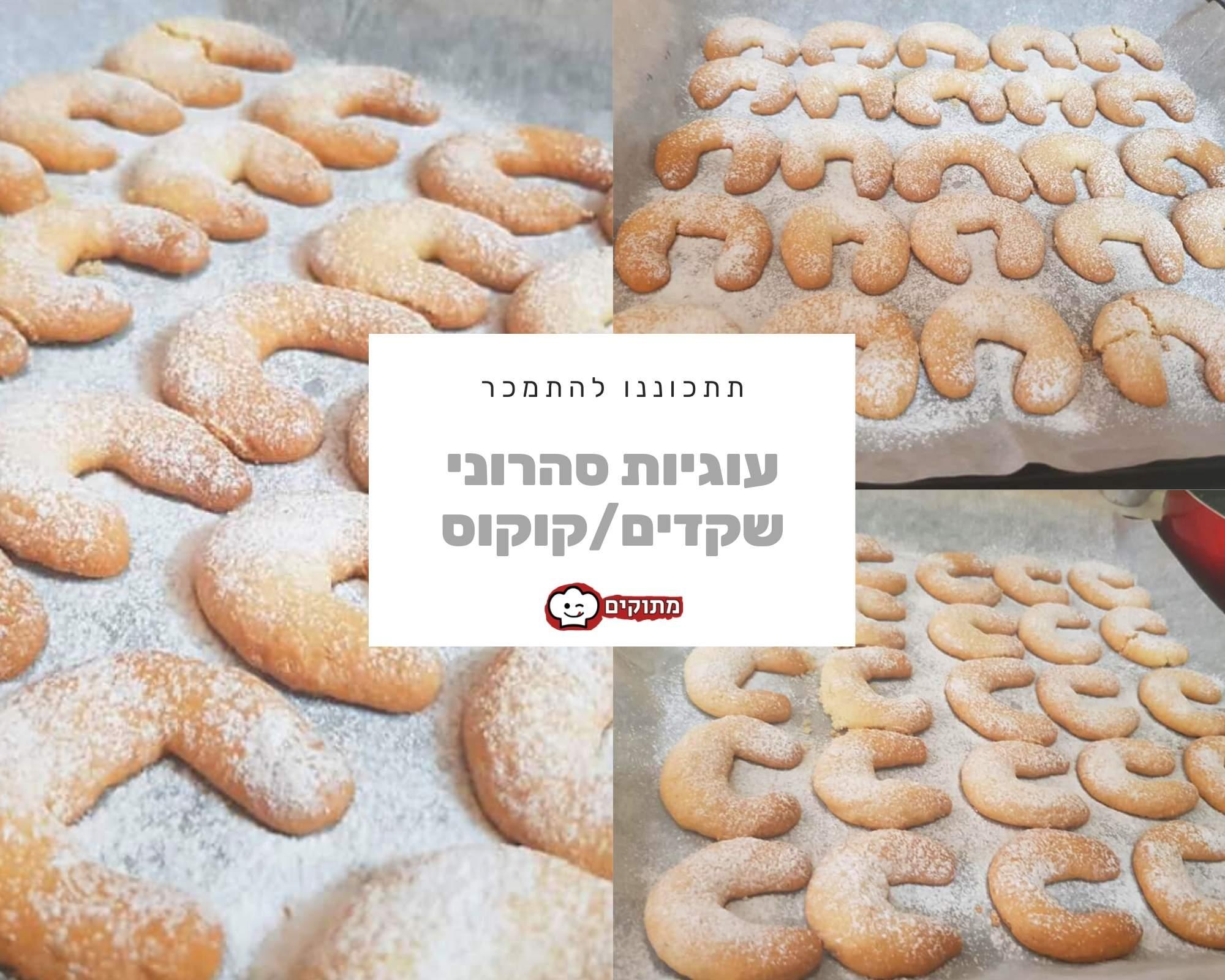 עוגיות סהרוני שקדים וקוקוס