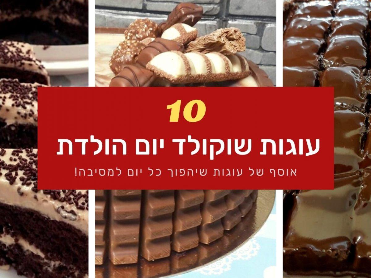 10 מתכונים עוגת שוקולד יום הולדת