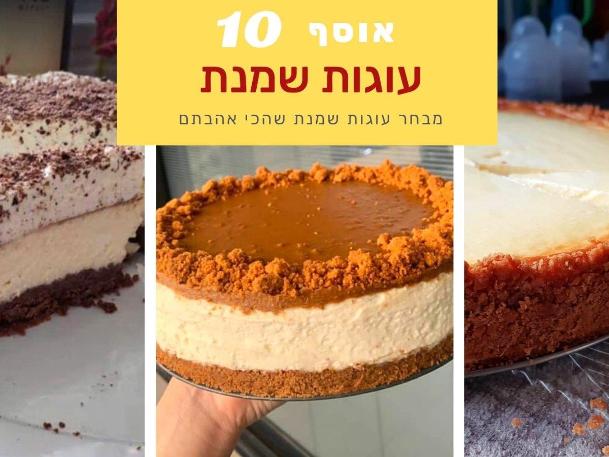 10 מתכוני עוגת שמנת נבחרים