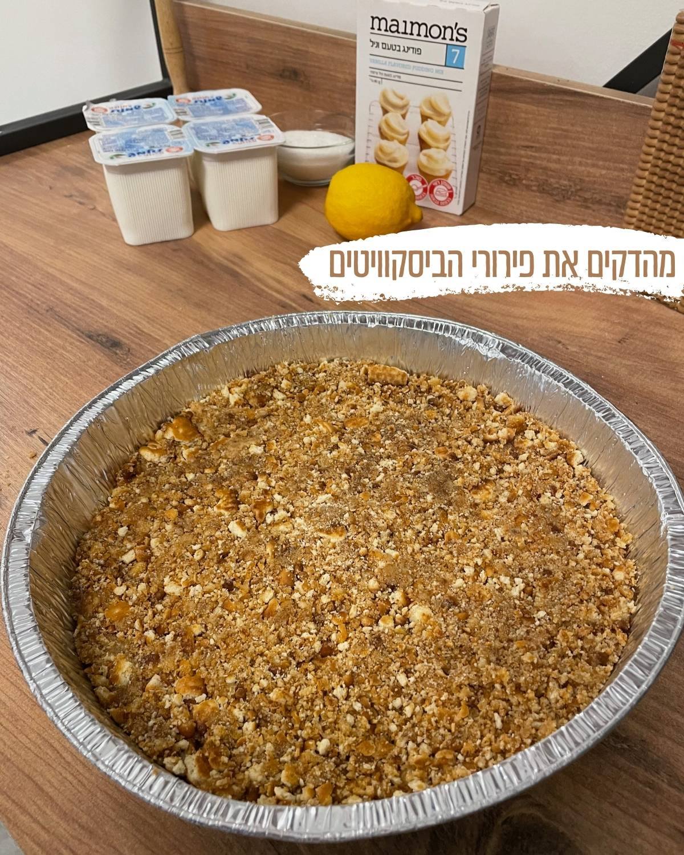 עוגת גבינת שמנת אפויה - שלב 1